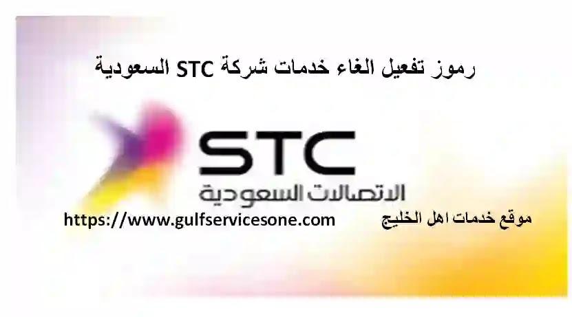 رموز تفعيل و الغاء خدمات STC السعودية 2021