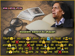 In this waseem barelvi image we added some amazing waseem barelvi shayari in hindi language.