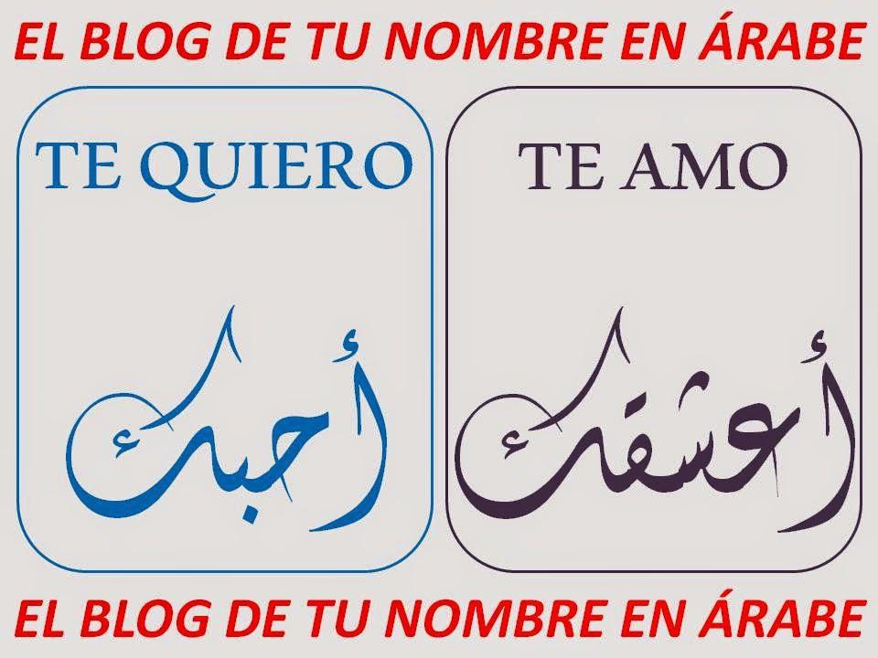 La Palabra Te Amo Escrito En La Arena: TU NOMBRE EN ÁRABE: Junio 2014