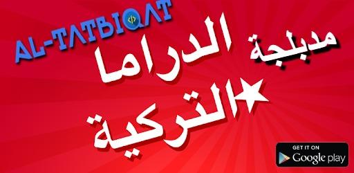 تحميل تطبيق دراما تركية أفضل برنامج مشاهدة المسلسلات التركية Free Iptv M3u 2021