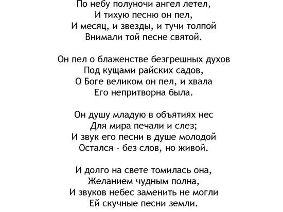 Стихотворение «Ангел»