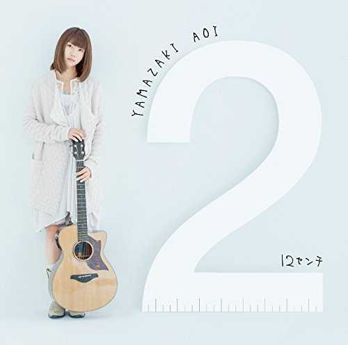 [MUSIC] 山崎あおい – 12センチ/Aoi Yamazaki – 12cm (2015.01.07/MP3/RAR)
