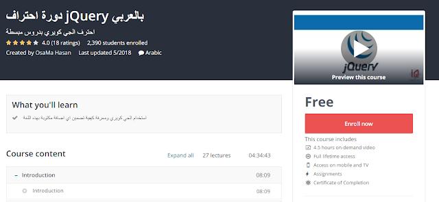 دورة احتراف jQuery بالعربي