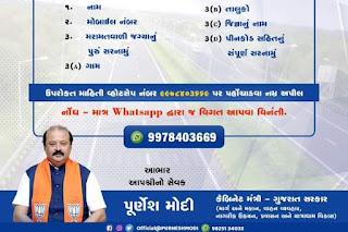 Marg Maramat Abhiyan Road Repair Campaign Gujarat @shorturl.at/gkwzR