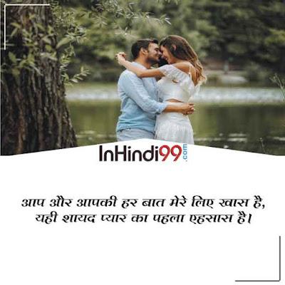 Love Shayari With Images, Photos