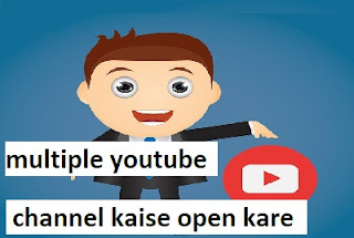 single gmail se multiple youtube chennel open kare