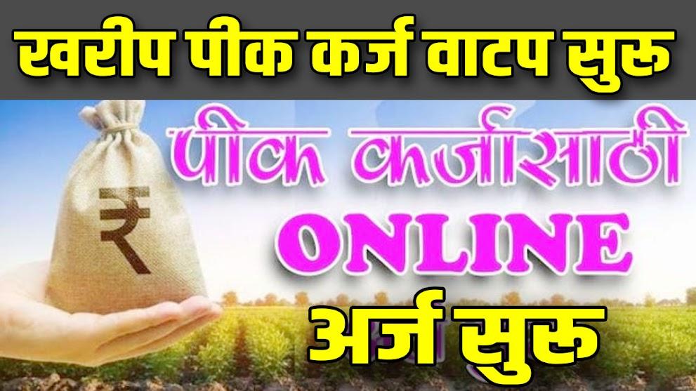 खरीप पीक कर्ज वाटप सुरू 2021-22 पीक कर्जासाठी ऑनलाईन (Online) अर्ज सुरू || Pik Karj Online Start