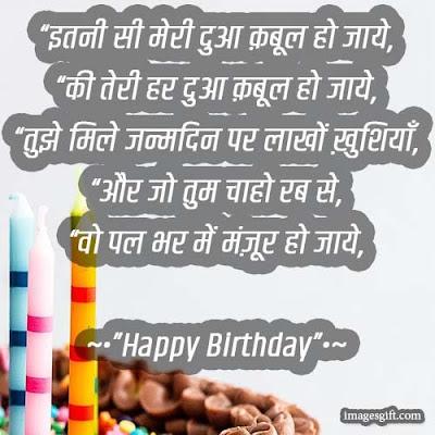 whatsapp status in hindi birthday