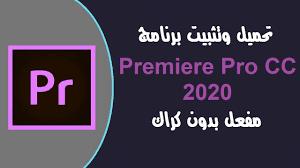 تحميل برنامج بريمير مفعل 2020