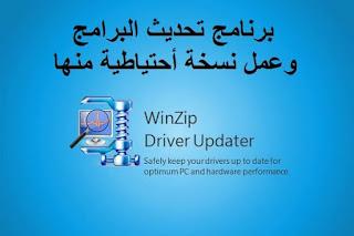 WinZip Driver Updater 5-31-3 برنامج تحديث البرامج وعمل نسخة أحتياطية منها