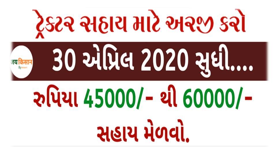 Tractor Subsidy In Gujarat Government @ikhedut.gujarat.gov.in