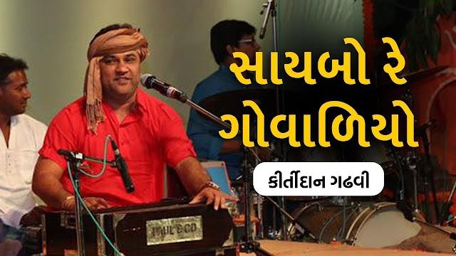SAIBO RE Lyrics Kirtidan Gadhvi Priya Saraiya New Gujarati Song 2020