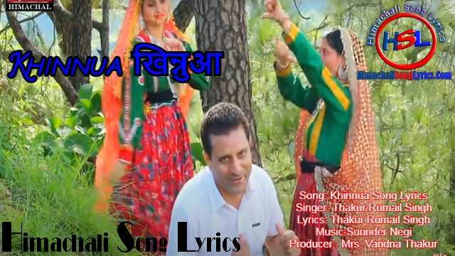 Khinnua Song Lyrics - Thakur Rumail Singh : खिन्नुआ
