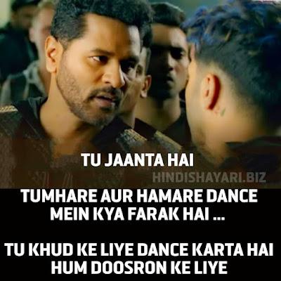Street Dancer 3D Movie Dialogue | Street Dancer Movie Dialogue in Hindi | तू जानता है  तुम्हारे और हमारे डांस में क्या फर्क है …  तू खुद के लिए डांस करता है …  हम दूसरों के लिए