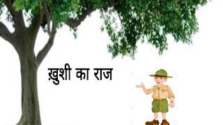 Secret Of Happiness Hindi Kahaniyan