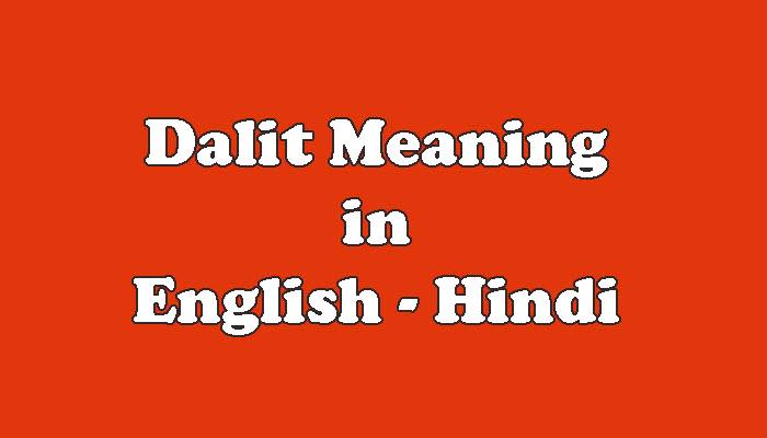 Dalit Meaning in Hindi - दलित शब्द का क्या अर्थ है?