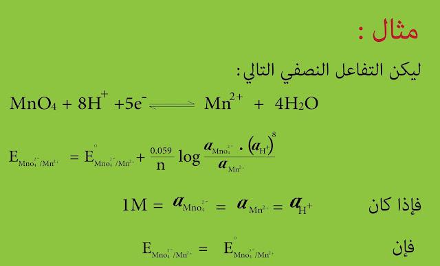 مسائل على معادلة نيرنست