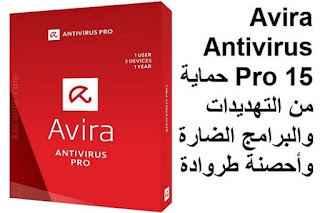 Avira Antivirus Pro 15 حماية من التهديدات والبرامج الضارة وأحصنة طروادة