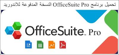برنامج OfficeSuite Pro