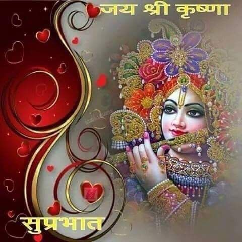 Good Morning Lord Krishna