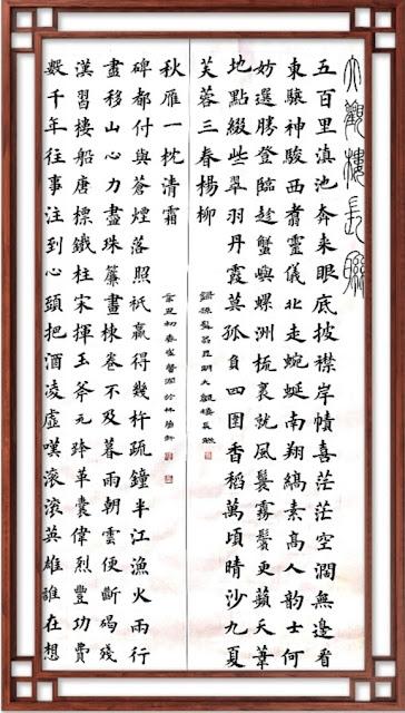 "Teacher Lin Lan's calligraphy work ""Long Couplet of Daguanlou"""