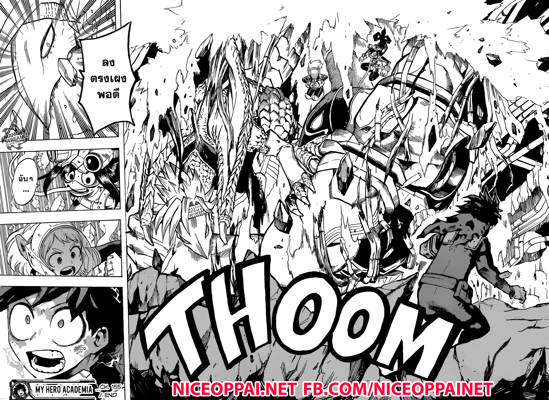อ่านการ์ตูน Boku no Hero Academia ตอนที่ 155 หน้าที่ 16