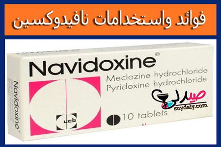 نافيدوكسين أقراص ولبوس Navidoxine لعلاج القيء والدوار والغثيان للحامل والمرضعة اسنخداماته في حماية الأعصاب من التلف و علاج فقر الدم فيتامين ب6 ملف شامل الفوائد والأضرار البديل والسعر في 2020