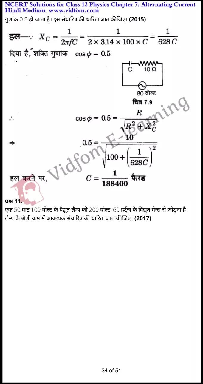 class 12 physics chapter 7 light hindi medium 34
