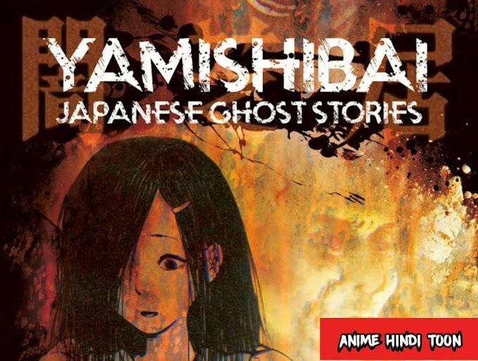 Yamishibai: Japanese Ghost Stories Hindi Dubbed