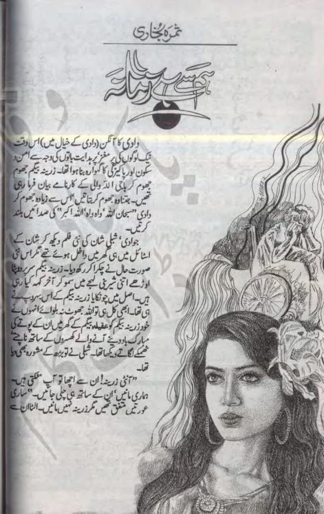 Hum se hai Hum se hai zamana novel online reading by Samra Bukhari (new) 10