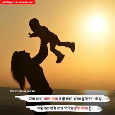 maa shayari | maa shayari in hindi | shayari on maa