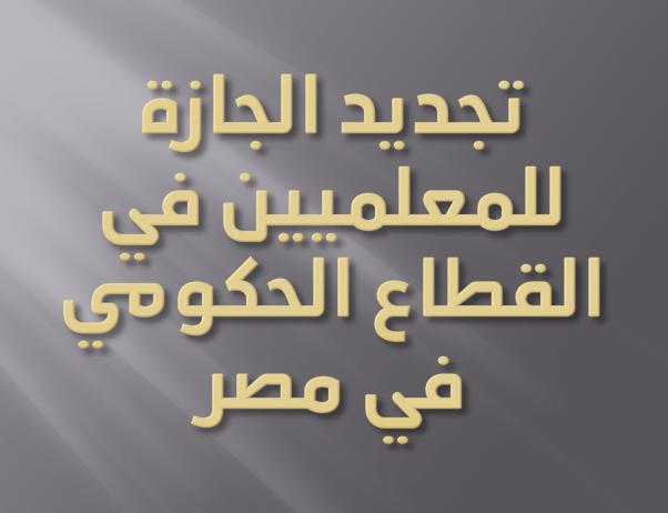 خطوات تجديد الاجازه بمصر للمعلمين المعينين بالمدارس الرسمية