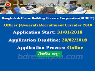 Bangladesh House Building Finance Corporation(BHBFC) Officer (General) Recruitment Circular 2018