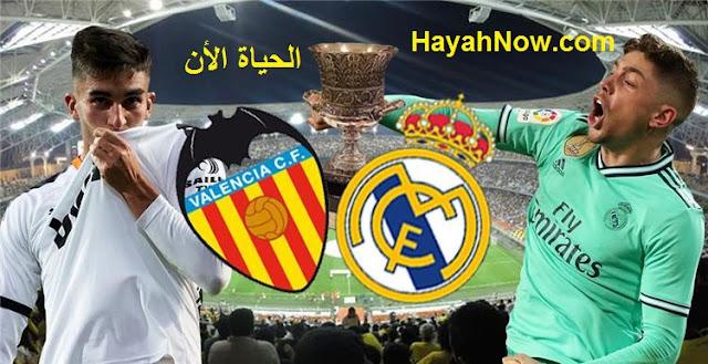 موعد مباراة ريال مدريد وفالنسيا 18-6-2020 | مشاهدة مباراة ريال مدريد ضد فالنسيا | الدوري الاسباني | موعد مباراة ريال مدريد VS  فالنسيا |