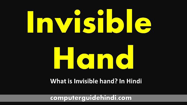 Invisible Hand क्या है?