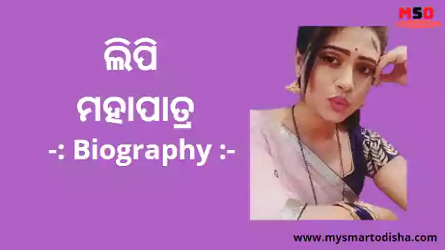 Odia Actress Lipi Mohapatra biography