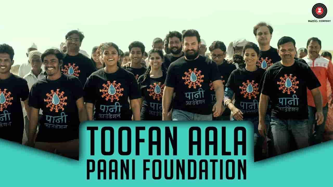 तुफान आला Toofan aala lyrics in Hindi Aamir Khan Kiran Rao x Ajay Gogavale Marathi Song