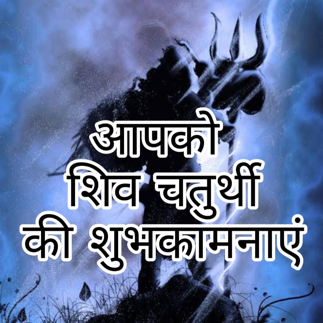 शिव चतुर्दशी 2019 के चित्र