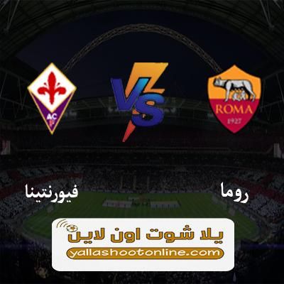 مباراة روما وفيورنتينا اليوم