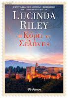 https://www.culture21century.gr/2019/08/h-korh-ths-selhnhs-ths-lucinda-riley-book-review.html