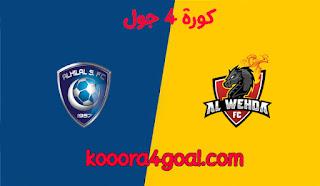 موعد مباراة الهلال والوحدة في الدوري السعودي 2021  كوره 4 جول والقنوات الناقلة