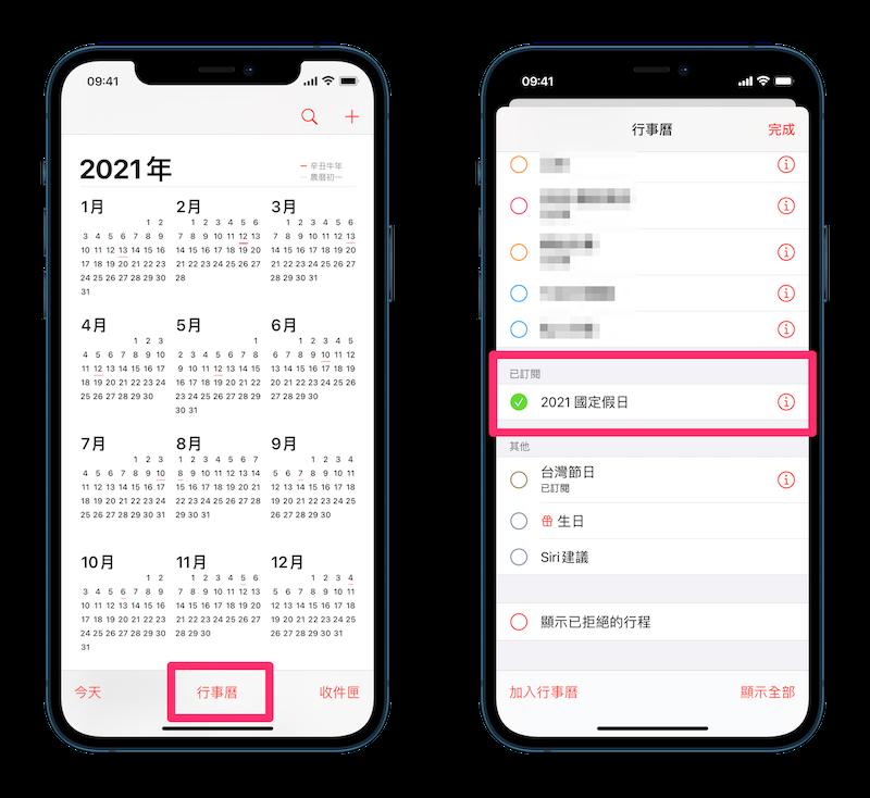 2021 國定假日 蘋果迷