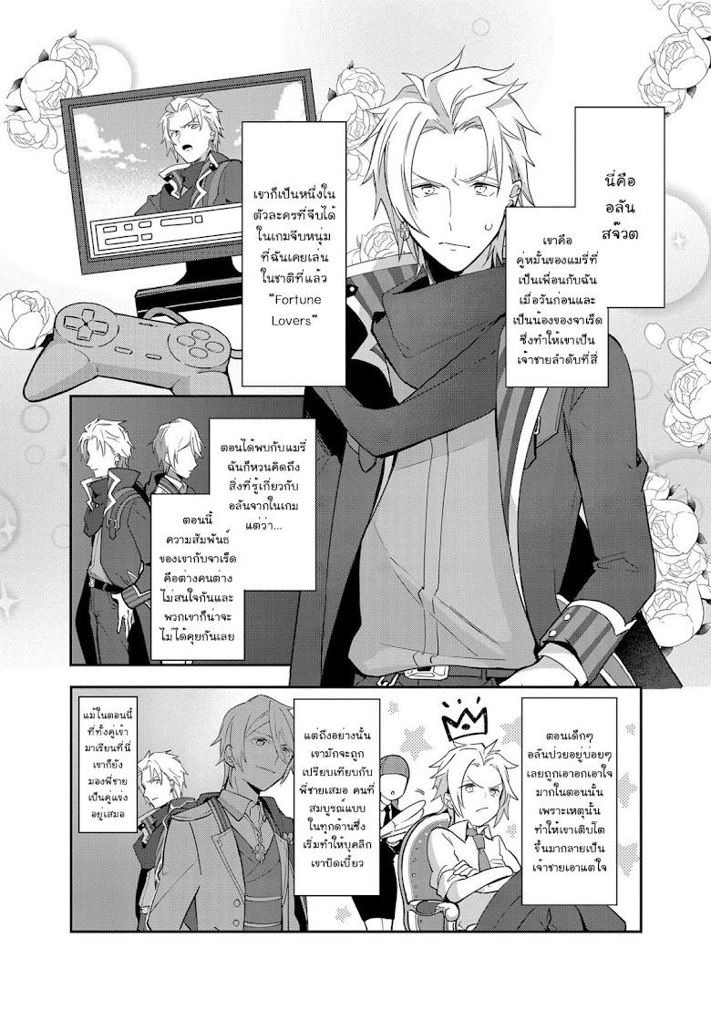 Destruction Flag Otome - หน้า 12