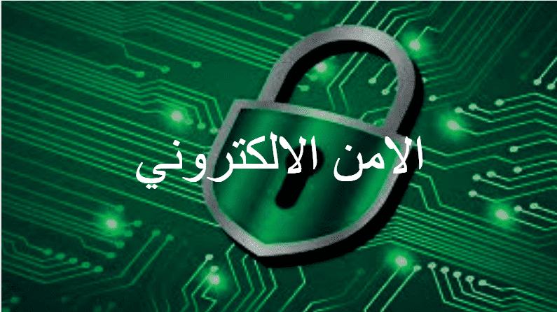 ما هو الأمن الإلكتروني و كيف يعمل؟