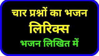 Chetavani Bhajan lyrics