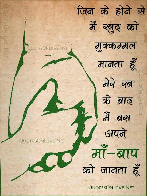 Maa Maap ki dua images hindi, maa baap ki dua images in hindi,maa baap ki dua images hindi download, Maa Baap ki Dua Shayari , Maa baap ke liye Dua, Maa baap ki izzat Quotes, Baap ke liye Shayari, Maa Baap ki dua Quotes in Hindi, Maa pic,  Hindi Shayari, Hindi Quotes , #maabaap #maa #baap #quotesinhindi #shayari #hindiShayari