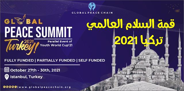 فرصة حضور قمة السلام العالمي في اسطنبول بتركيا 2021 ( ممولة)