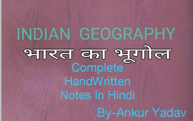 Indian Geography Handwritten Notes by Ankur Yadav : For UPSC Exam Hindi PDF Book