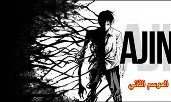 Ajin S02 جميع حلقات انمي Ajin مترجمة و مجمعة مشاهدة اون لاين و تحميل مباشر كامل