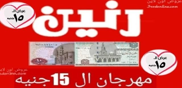 عروض رنين الاحد 5 يوليو 2020 مهرجان ال 15جنيه